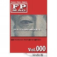 FP明石久美の老い支度&葬儀コンサルお仕事ブログ-FPMAG Vol.000(2013年創刊号)