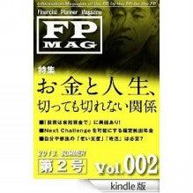 FP明石久美の老い支度&葬儀コンサルお仕事ブログ-FPMAG Vol.002(2013年夏号)