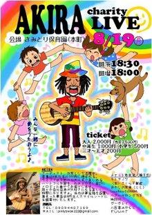 New 天の邪鬼日記-130819福井ライブ