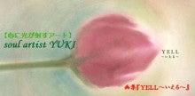 心に光が射すアート~soul artist YUKI~