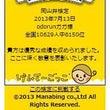 岡山弁検定◆認定証い…
