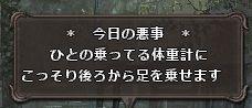 あくじ130713