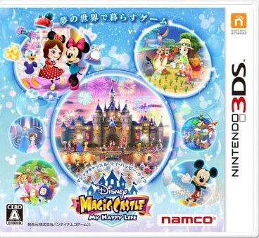 ディズニー マジックキャッスル 3DS