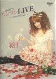 絵仁Official Blog「えにのえにっき」Powered by Ameba