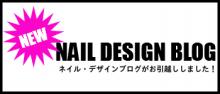 POOLのネイルデザインblog-ネイルデザイン ブログ