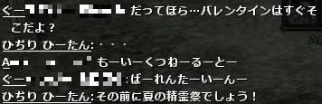 ばれん130714-2