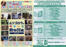 ムツゴロウ動物王国のブログ-DVD