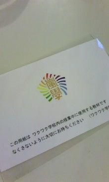 公式:黒澤ひかりのキラキラ日記~Magic kiss Lovers only~-130714_0002~01.jpg