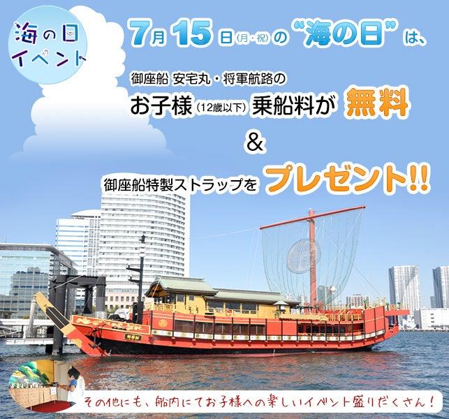 特選街情報 NX-Station Blog-海の日イベント