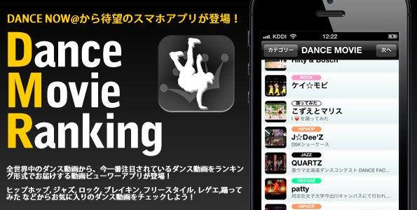 $ダンスナウ/キッズダンスナウ@オフィシャルブログ-Dance Movie Ranking