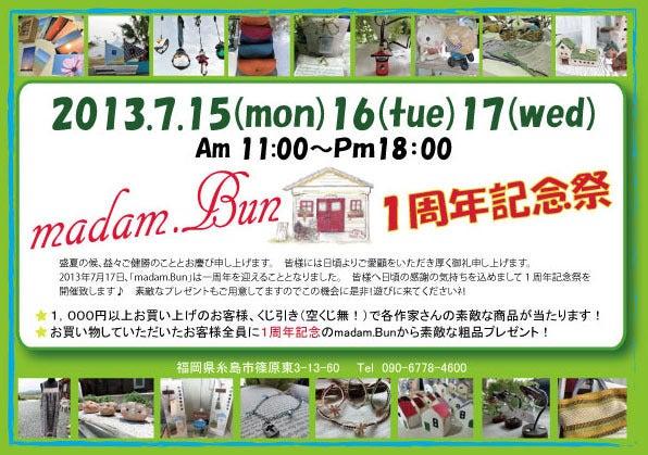 マダムブン1周年記念イベント