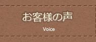 お客様の声 $韓国子ども靴 通販【DAMOA】オフィシャルブログ
