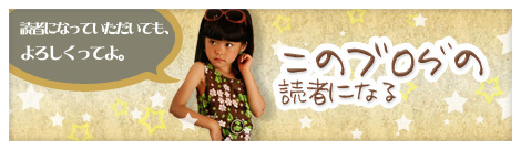 $韓国子ども靴 通販【DAMOA】オフィシャルブログ-読者登録