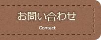 お問い合わせ $韓国子ども靴 通販【DAMOA】オフィシャルブログ