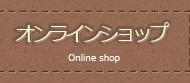 オンラインショップ $韓国子ども靴 通販【DAMOA】オフィシャルブログ