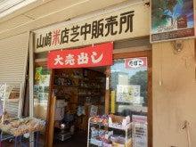 東大和から放射能不安をなくす会のブログ-山崎米店さん