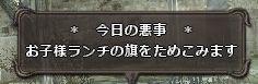 あくじ130715-2