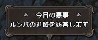 あくじ130715-3