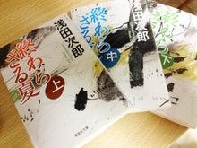 京都プランナー日記-終わらざる夏
