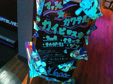 『 Pasela Resorts Bar Blog』