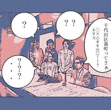 ★代々木不動産情報館★