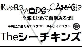 Theシーチキンズオフィシャルブログ「ロックンロールレッツゴー3匹!」-未設定