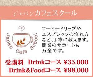 ジャパンカフェスクール