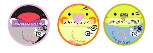 ようこそ!とりみカフェ!!~鳥カフェでの出来事や鳥写真~-インコ風味アイス、関東初上陸!!