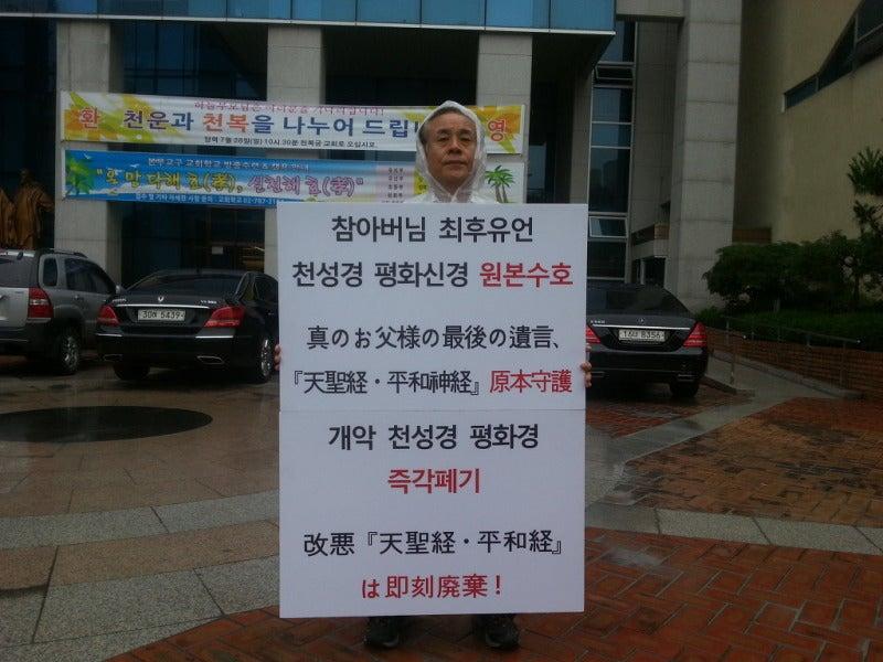 在韓日本祝福家庭婦人会-天福宮 1