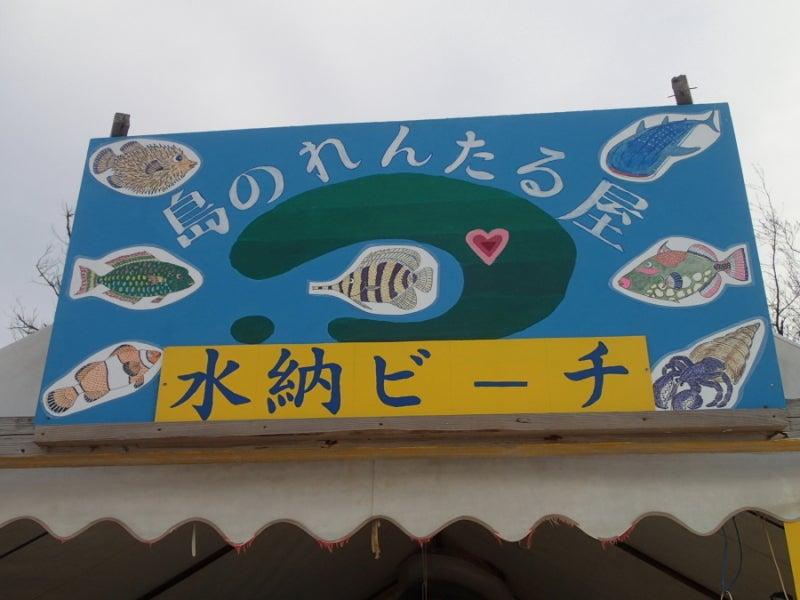 歩き人ふみの徒歩世界旅行 日本・台湾編-看板