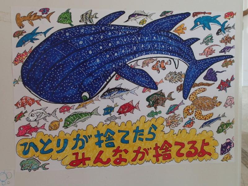 歩き人ふみの徒歩世界旅行 日本・台湾編-ジンベイザメ
