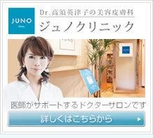 春日井・勝川のエステならJUNO*スタッフブログ*-ジュノクリニック