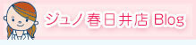 春日井・勝川のエステならJUNO*スタッフブログ*-ジュノ 春日井店  Blog