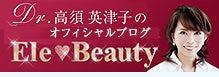春日井・勝川のエステならJUNO*スタッフブログ*-Dr.高須英津子のオフィシャルブログ