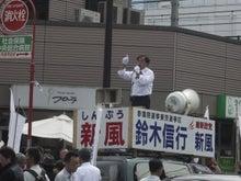 鈴木信行オフィシャルブログ Powered by Ameba