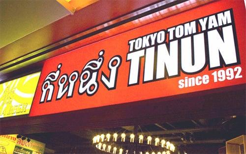 $スパイスロードのブログ-ティーヌン横浜