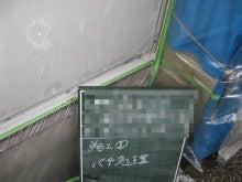 外壁塗装本舗のブログ-M様邸 外壁補修 パテ処理