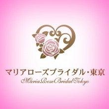 東京結婚相談所マリアローズブライダル東京