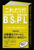 これだけ!B/SとP/L