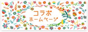 【奈良】香芝・橿原カラーセラピー *☆゚ハッピークルーへようこそ*:..。o○  快帆yasuho