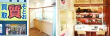 福岡の老舗/博多の質屋-そとお(質shopそとお/そとお質店)のブログ