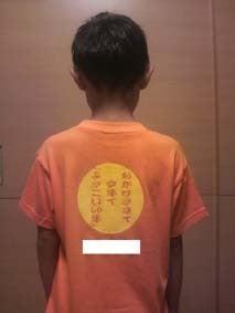 三度目で結(ユウ)-インストTシャツ