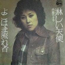 $昭和歌謡ブログ マンボウ 虹色歌模様-内藤やす子 淋しい天使
