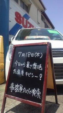 安野自動車で働く事務員。のブログ-2013071810410000.jpg