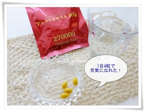 PLACENT(プラセンタ)100 チェ・ジウcm美容サプリのくちこみ-プラセンタ 副作用