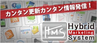さくらグループのブログ-hms