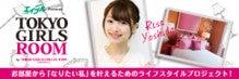 吉田理紗オフィシャルブログ「りさのりあるさん」Powered by Ameba