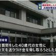兵庫県警相生署の警察…