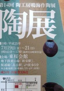 ゆったり陶芸日記