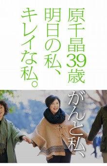 原千晶オフィシャルブログ「SeribuKristal」Powered by Ameba